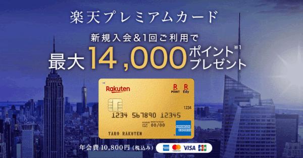 楽天プレミアムカード、最大14,000ポイントプレゼント&楽天プレミアムが1年間無料に