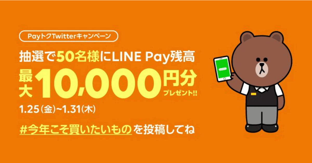 LINE Pay、抽選で50名様にLINE Pay残高 最大10,000円分プレゼント