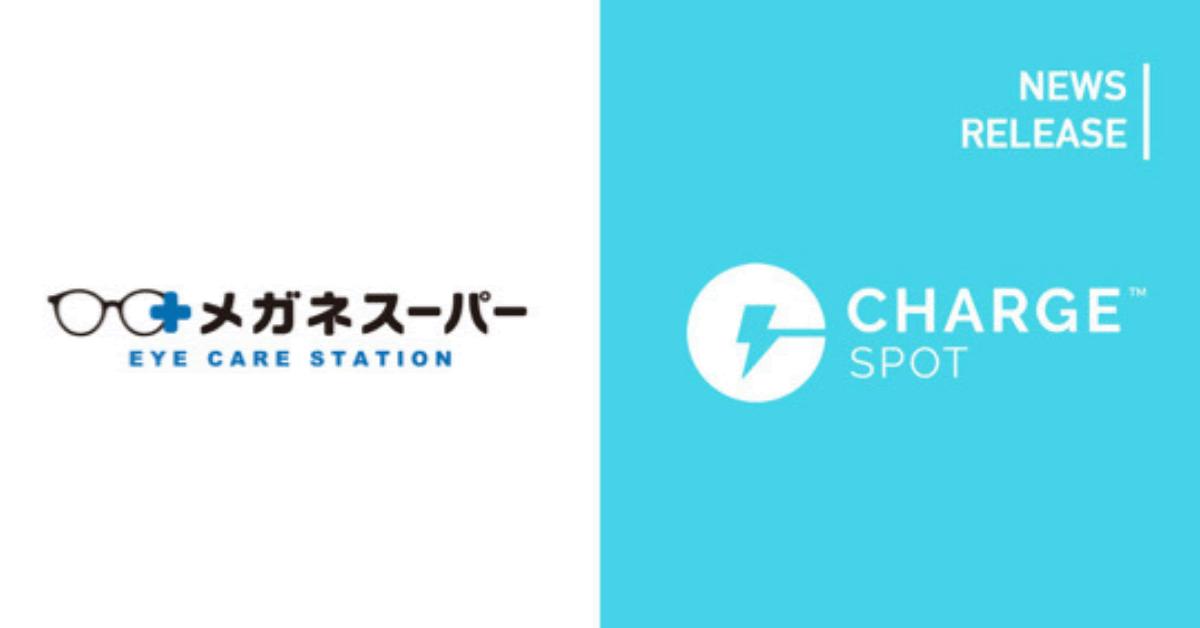 モバイルバッテリーシェアリング「ChargeSPOT(チャージスポット)」、全国のメガネスーパー100店舗にてサービス開始