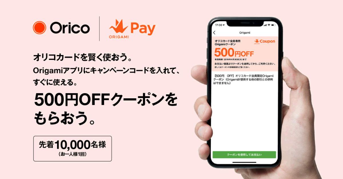 スマホ決済「Origami Pay」、オリコカード会員限定で500円オフクーポンプレゼント!