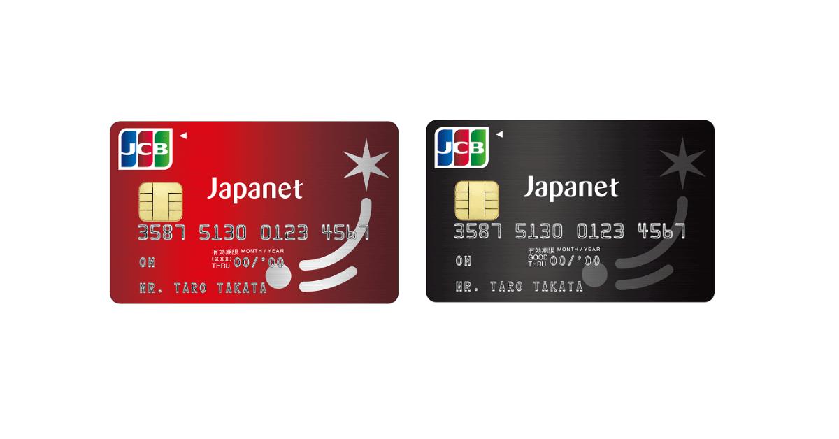ジャパネットたかたでのお買い物が送料無料の「ジャパネットカード」誕生