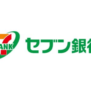 セブン銀行デビット付きキャッシュカードの特徴やメリット、手数料は?