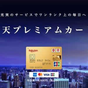 クレジットカード「楽天プレミアムカード」の申し込み方法は?