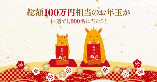 【賞金総額100万円相当】LINEバイトのお年玉キャンペーン!1,000円相当のLINE Pay残高をプレゼント