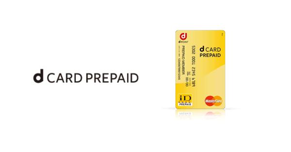 dカード プリペイド 新規入会・チャージで1,000円分をプリペイド残高にプレゼント