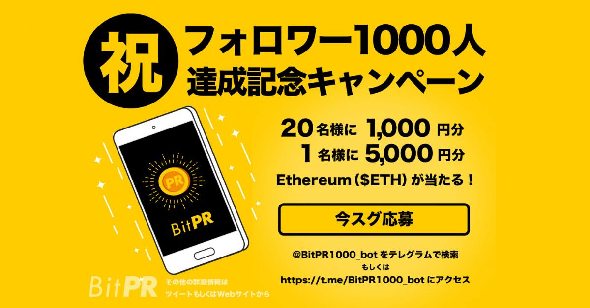 ETHが当たる、BitPR Twitterフォロワー1000人達成キャンペーン実施中