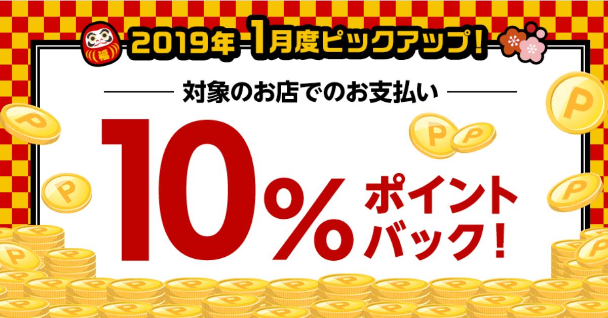 楽天ペイ、対象店舗の支払いで10%ポイントバックキャンペーン開催中!