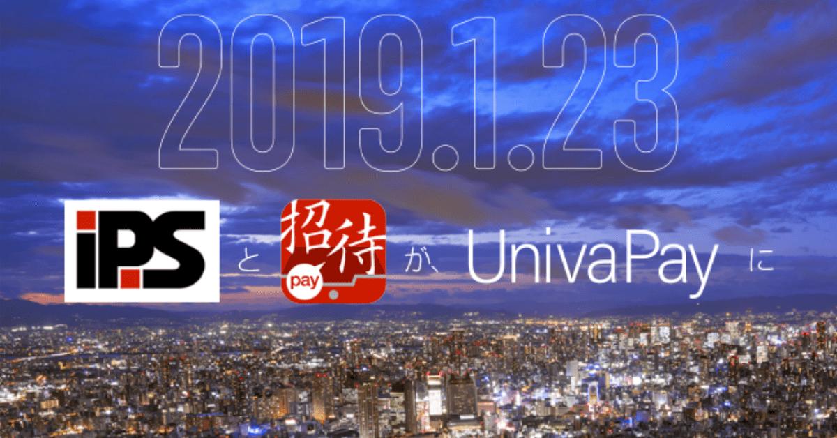 ユニヴァ・ペイキャストが決済事業のサービスブランド刷新!JAPAN IT WEEK関西・店舗ITソリューション展で発表予定