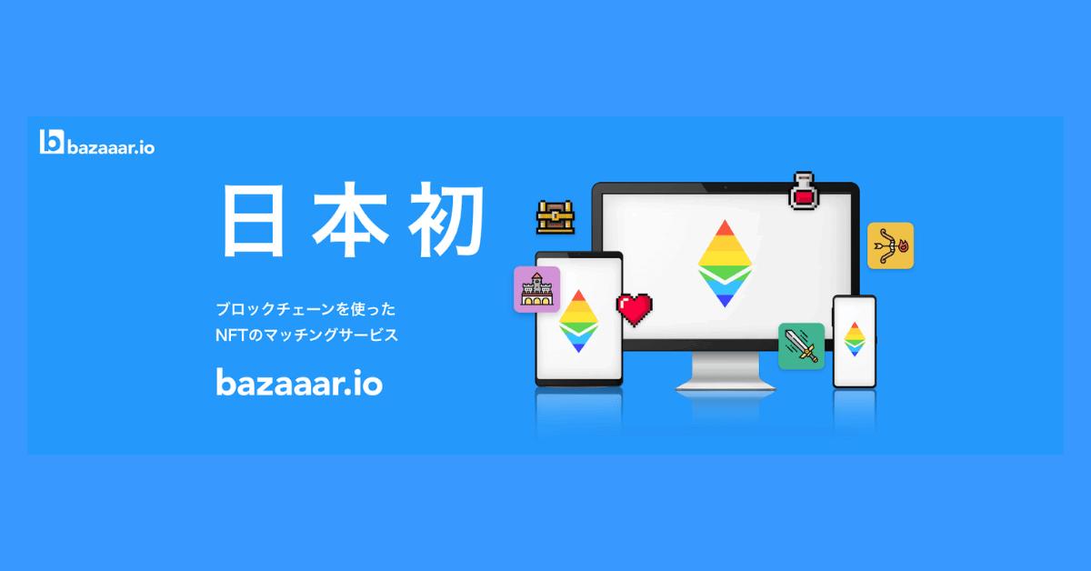 """日本初 ブロックチェーンを使った NFT のマッチングプラットフォーム""""bazaaar"""" をBlockBaseが公開"""
