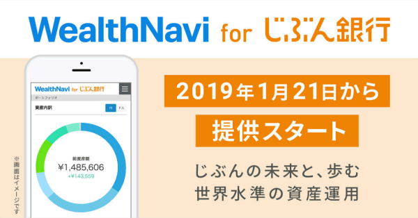 「WealthNavi for じぶん銀行」提供開始、1,000円プレゼント・手数料 実質0円などの特典も