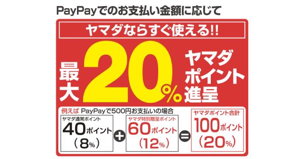 【店舗限定】PayPay、ヤマダ電機にて最大20%ヤマダポイント進呈キャンペーン開始!