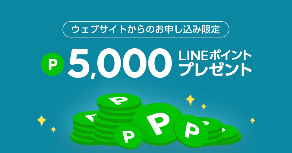LINEモバイル、LINE Pay残高にも交換できる5,000 LINEポイントをプレゼント