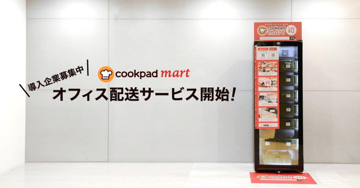 クックパッドマート、オフィス配送サービス第一弾として「GMOインターネットグループ」に導入開始