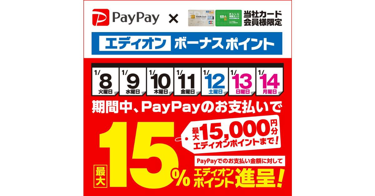 PayPay、エディオンアプリからの応募で最大15%エディオンポイント進呈開始!