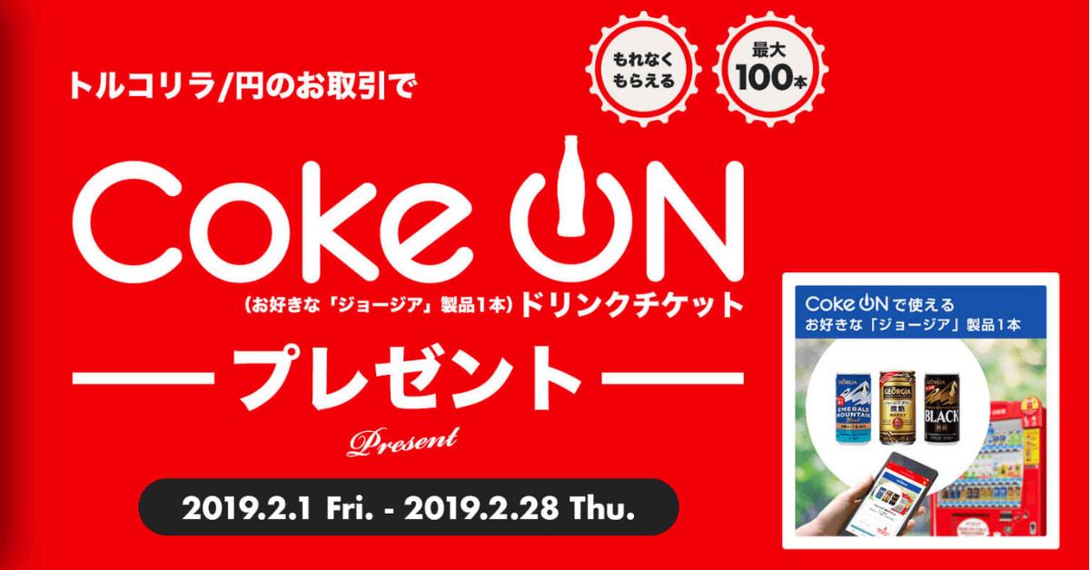 「みんなのFX」「LIGHT FX」、トルコリラ/円1周年記念キャンペーンを2月1日より実施