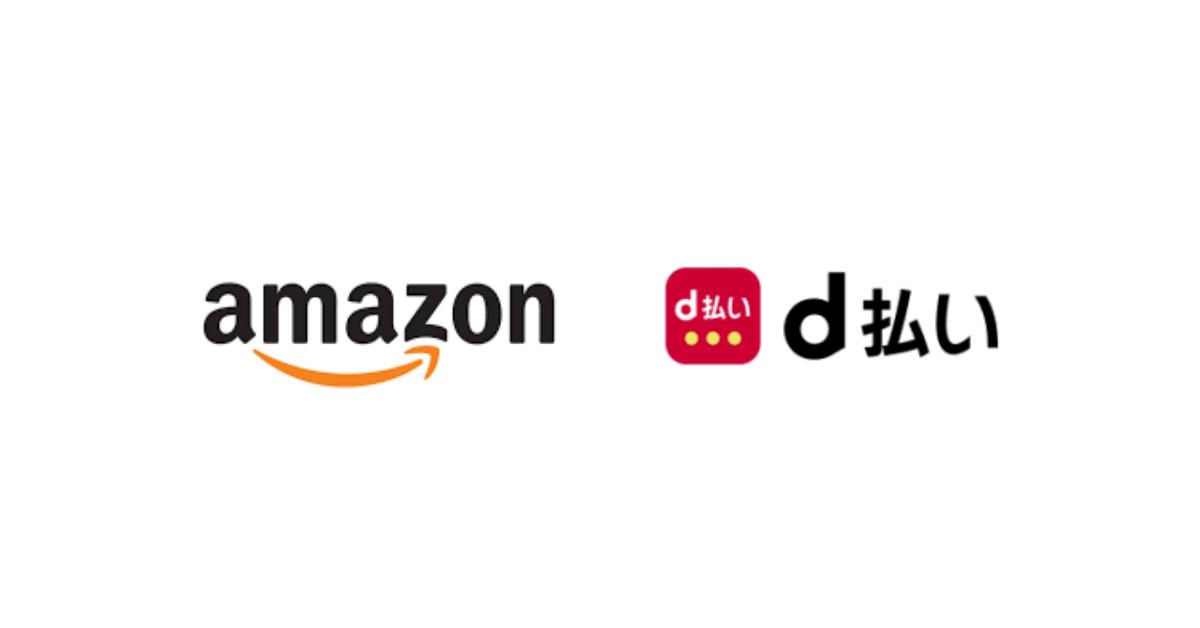 Amazonプライム 「d払い」でポイント最大20倍プレゼントキャンペーン開催中
