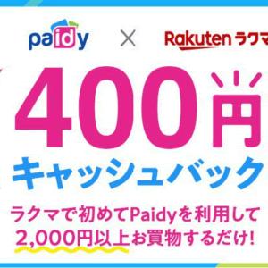 楽天ラクマ×Paidy、一括2,000円以上の買い物で400円キャッシュバック