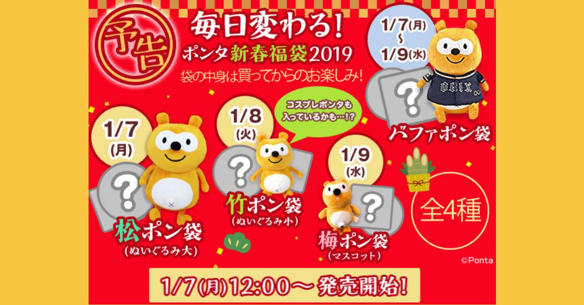 毎日変わる!「ポンタ新春福袋2019」ポンタの福袋全4種類を日替わりで販売《1月7日~9日》