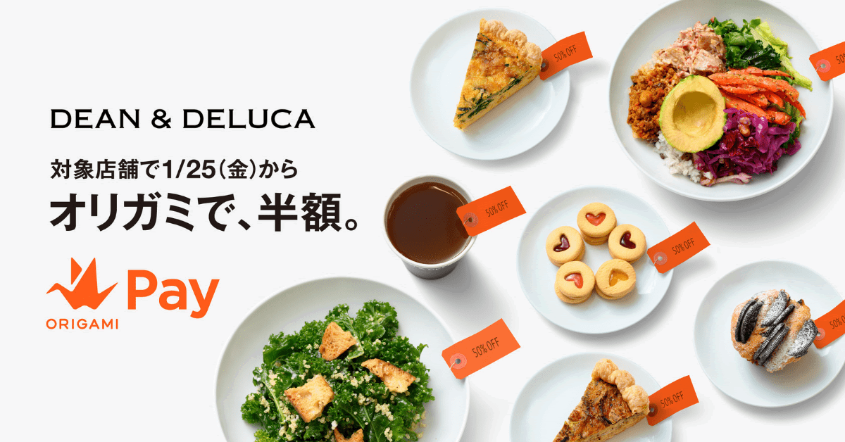 Origami Pay「オリガミで、半額。」第二弾、「DEAN & DELUCA」にて1月25日より開始