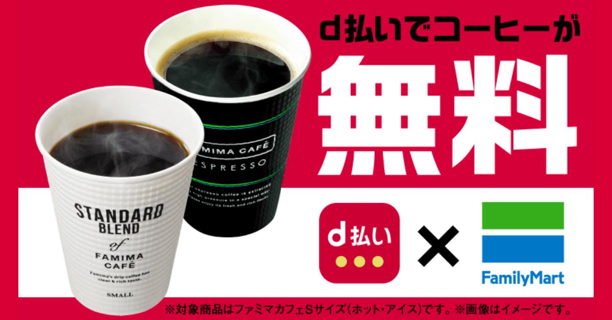 「d払い」200万ダウンロード記念、初利用で1,000ポイント&ファミマのコーヒー無料プレゼント