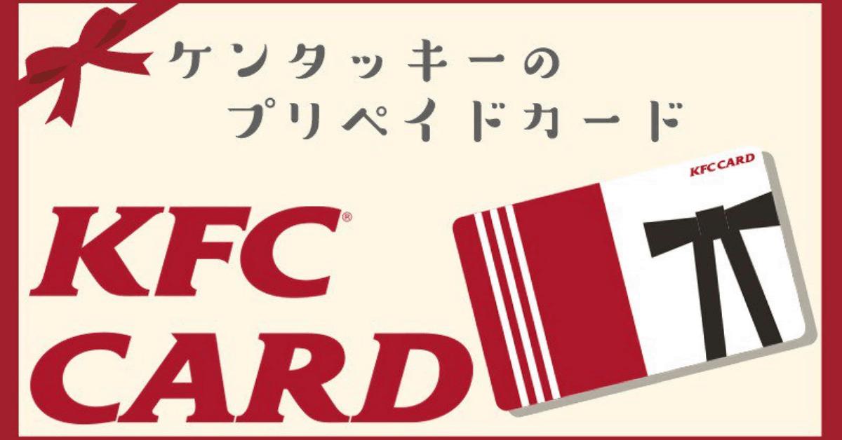 ケンタッキーのプリペイドカード「KFCカード」を利用しよう!キャッシュレスでスマートに決済
