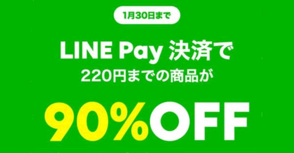 """【2日間限定】LINE Pay、220円までの商品が""""90%OFF""""クーポンを本日より配布"""