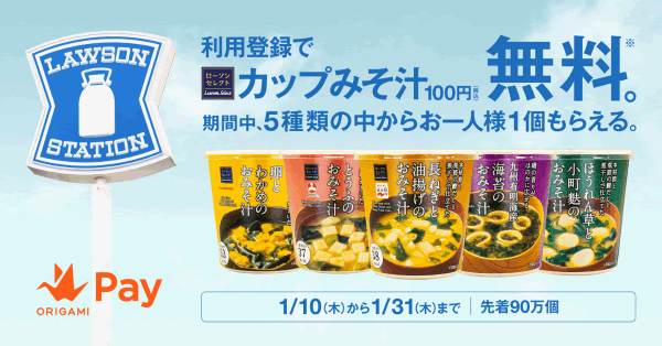 スマホ決済「Origami Pay」、支払い情報登録で「ローソンセレクト カップみそ汁」をプレゼント!
