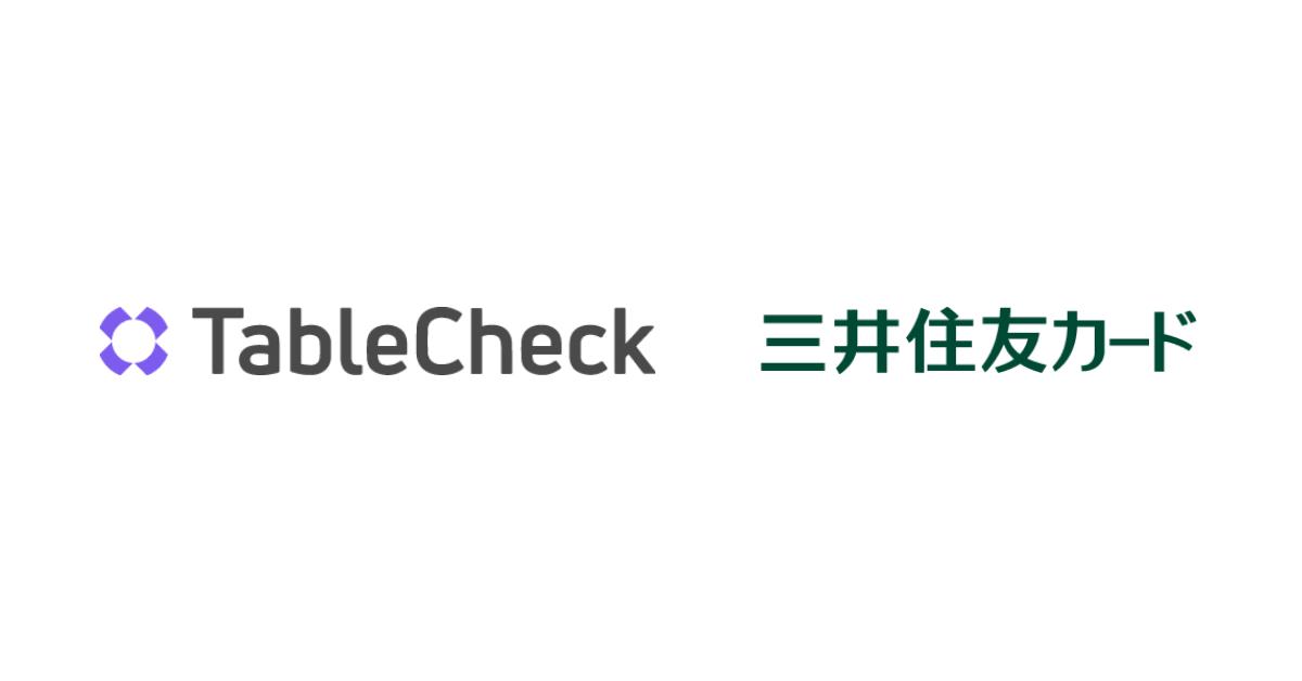 三井住友カード 新プレミアムサービス『TableCheck Pay』利用でポイント10倍キャンペーン実施