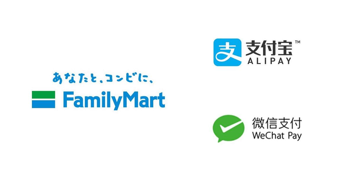 ファミリーマート、バーコード決済「Alipay」・「WeChat Pay」に対応開始