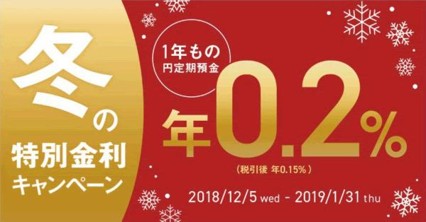 じぶん銀行、「1年もの円定期預金」年0.2%の特別金利キャンペーン実施中!