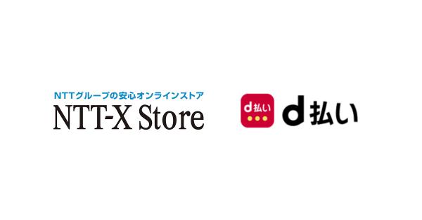 NTT-X Store 「d払い」でポイントが10倍キャンペーン開始、「d曜日」は最大15倍に!