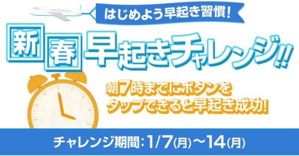 【Coke ON】「新春早起きチャレンジ」でスペシャルスタンプをゲットしよう!