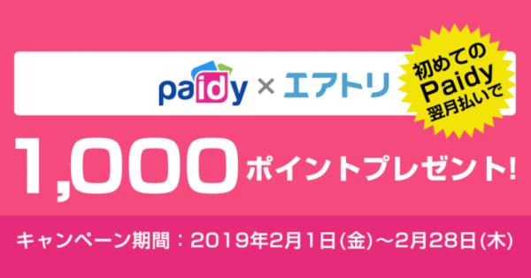 エアトリ、Paidyを利用して国内航空券を購入すると1,000エアトリポイントプレゼント
