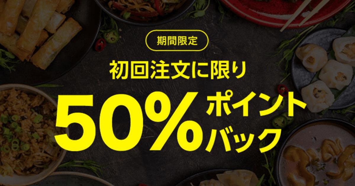 【本日限定】LINEデリマ、初回注文でLINEポイント50%還元を実施!《11:00~23:59まで》