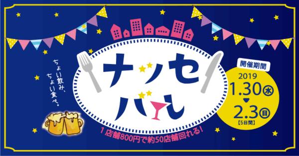 「PayPay」が利用できる店舗多数 北九州小倉のグルメイベント「ナッセバル」をお得に楽しもう