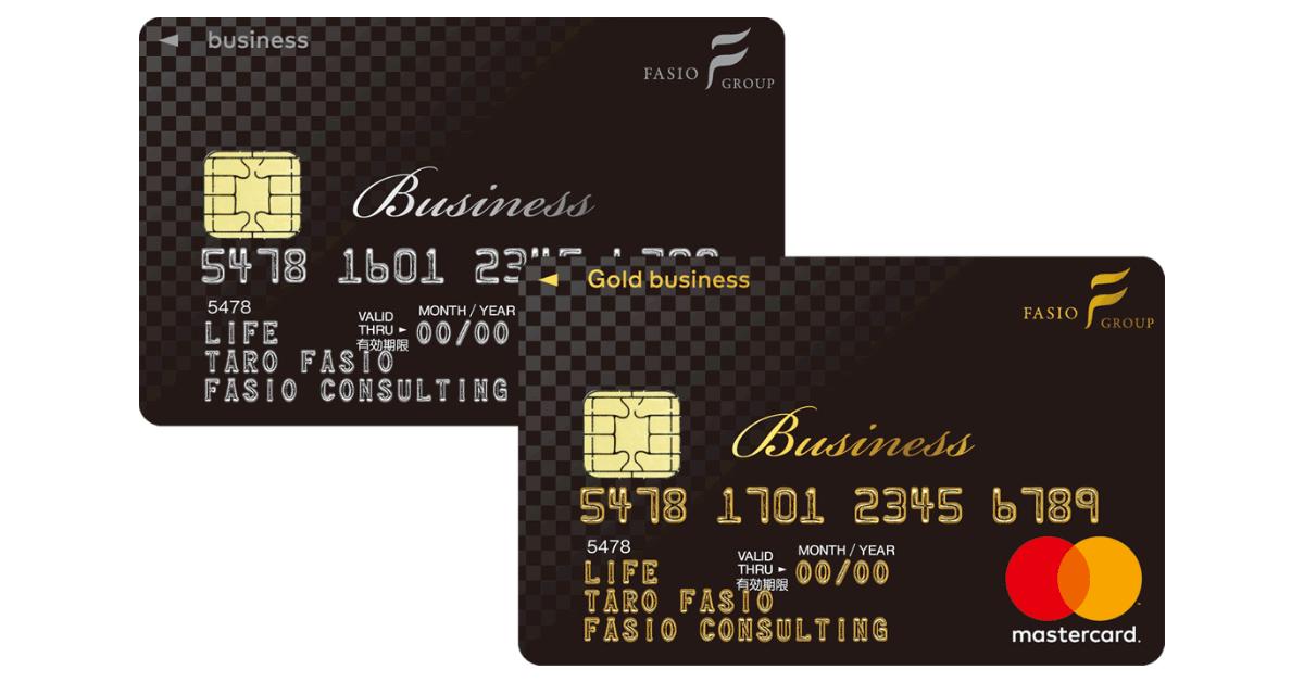 【業界初】年会費無料でポイントも貯まるビジネスカード「FASIOビジネスカード」の募集開始