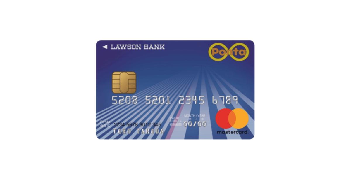 ローソン銀行クレジットカード「ローソンPontaプラス」登場、通常ポイントが最大4倍に