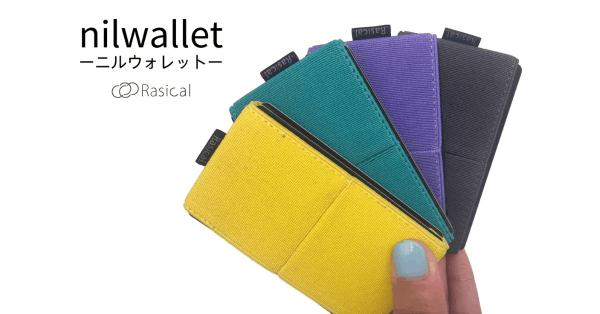たった14g、キャッシュレス時代のお財布「nilwallet(ニルウォレット)」登場