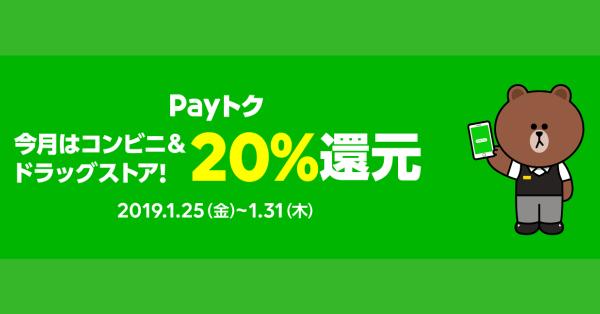 LINE Pay、全国のコンビ二・ドラッグストアにて20%還元「Payトク」キャンペーンを開催