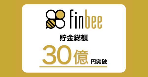 自動貯金アプリfinbee(フィンビー)、貯金総額30億円を突破 マイルール設定で貯金ユーザーが増加