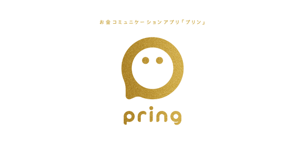 ニチガス、「プリン(pring)」のスマホ送金を利用 検針員の報酬をアプリ支払いに