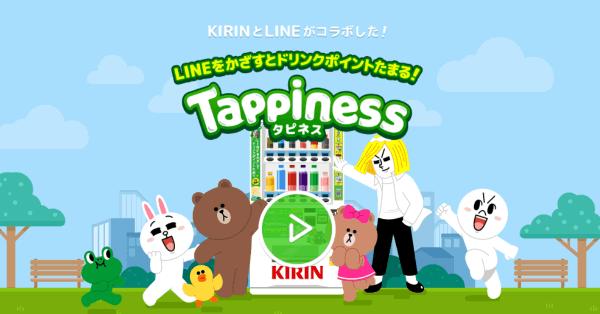 LINE Payが使える自販機Tappiness(タピネス)、初回利用でドリンクポイントプレゼント