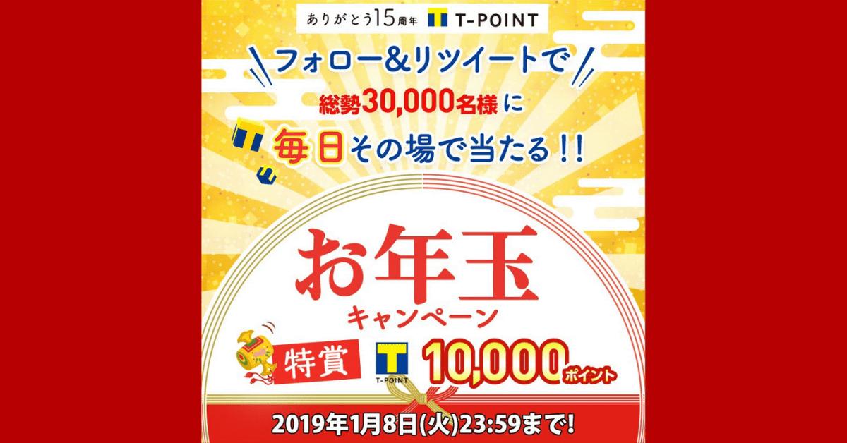 【明日まで】Tポイント15周年記念!総勢3万名様にTポイントお年玉プレゼントを開催中