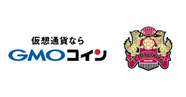 GMOコイン、J2リーグFC琉球の2019シーズン オフィシャルトップパートナーに