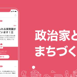 PoliPoli、鎌倉に本社を移転し、鎌倉から新しい政治・経済の形を発信することを発表