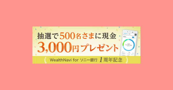 「WealthNavi for ソニー銀行」1周年記念キャンペーン!現金3,000円プレゼント