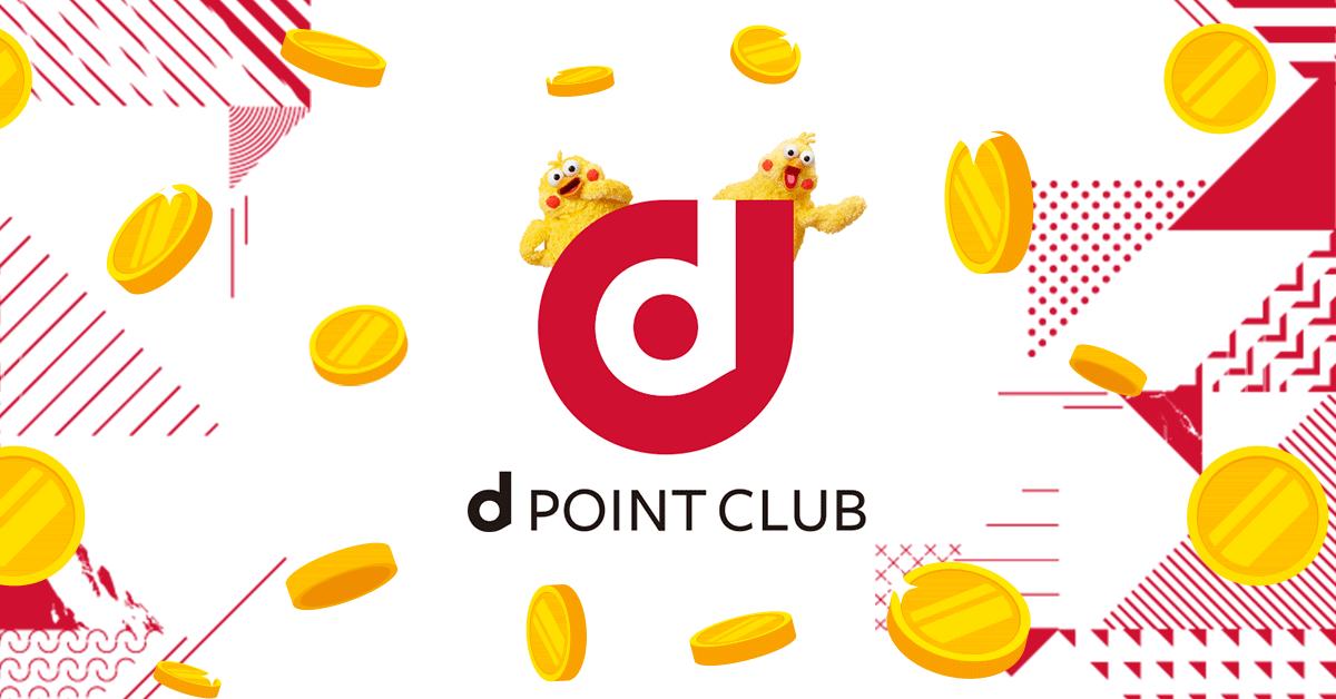 【dポイント完全攻略2019】ザクザク貯める方法やおすすめサービスを紹介