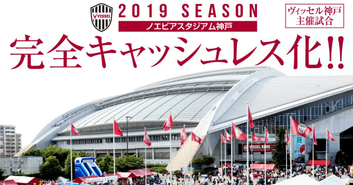 楽天ペイや楽天Edy、「ヴィッセル神戸」2019シーズン 完全キャッシュレスキャンペーンを実施