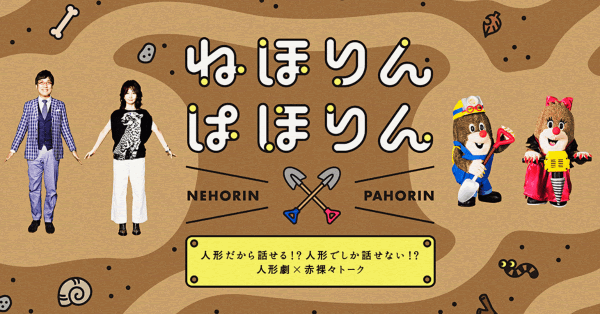 NHK「ねほりんぱほりん」、新作「仮想通貨投資家」が本日放送!