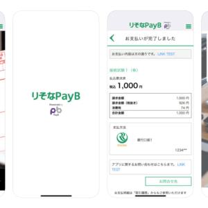 スマホ決済アプリ「りそなPayB(りそなペイビー)」とは?特徴、メリット、使い方を紹介!